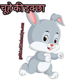 चूहे की इक्छा #10 Good moral short stories in hindi for kids