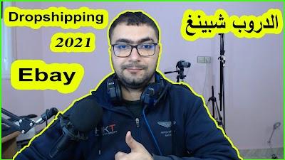 الدروب شبينغ dropshipping على ايباي ebay 2021  هل هنالك أرباح ؟