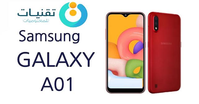 سامسونج تطلق هاتف Samsung Galaxy A01 بسعر خيالي