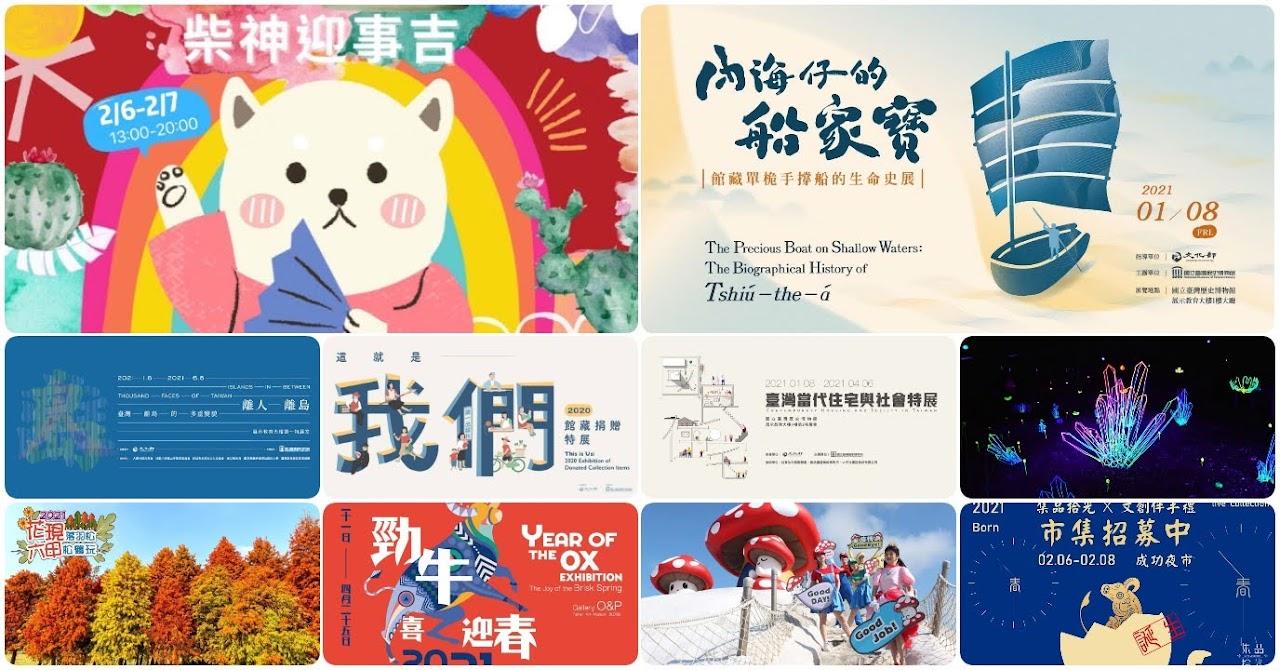 [活動] 2021/2/6-/2/7|台南週末活動整理|本週末資訊數:87
