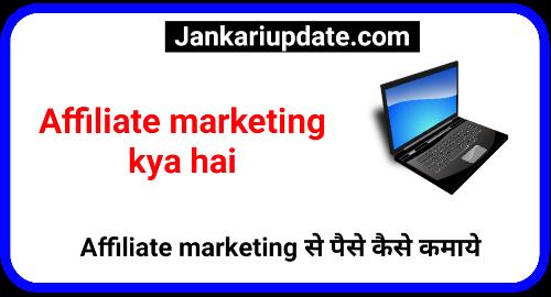 Affiliate marketing क्या है   Affiliate marketing se paise kaise kamaye - jankariupdate