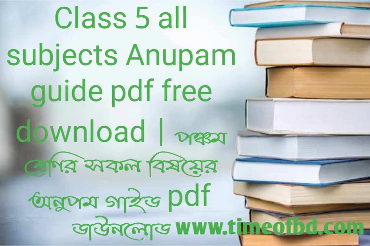 Anupam guide for Class 5, Class 5 Anupam guide 2021, Class 5 the Anupam guide pdf, Anupam guide for Class 5 pdf download, Anupam guide for Class 5 2021, Anupam bangla guide for Class 5 pdf, Anupam bangla guide for Class 5 pdf download, Anupam guide for class 5 Bangla, Anupam bangla guide for class 5, Anupam bangla guide for Class 5 pdf download link, Anupam english guide for Class 5 pdf download, Anupam english guide for class 5, Anupam math guide for Class 5 pdf download, Anupam math guide for class 5,