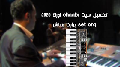 تحميل سيت chaabi اورك 2020 set org برابط مباشر