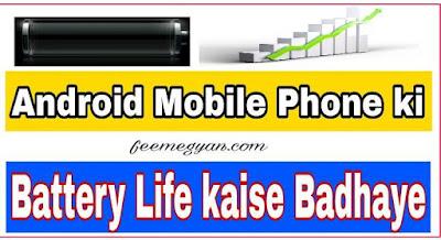 Android phone ki battery Life kaise Badhaye