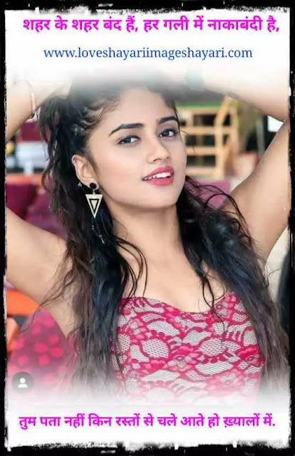 Romantic shayari for boyfriend  | romantic shayari in hindi