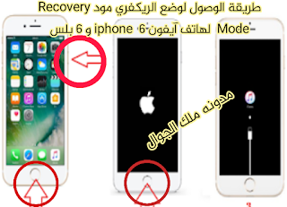 وضع الريكفري iphone  6