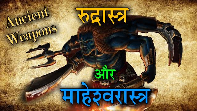 Maheshwarastra Rudrastra