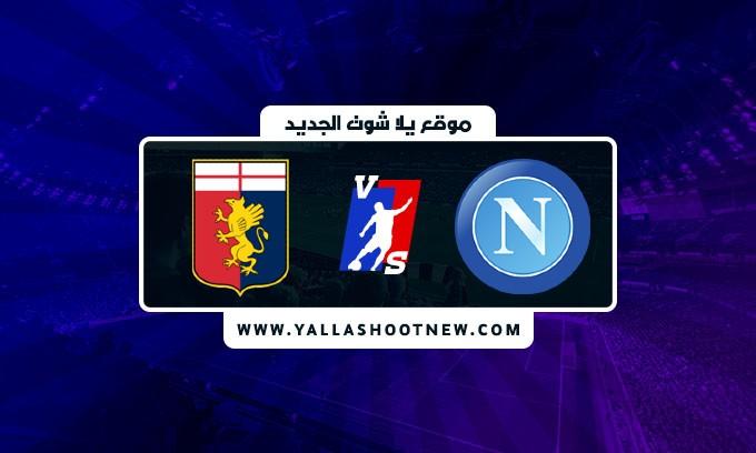 نتيجة مباراة نابولي وجنوي اليوم في الدوري الايطالي