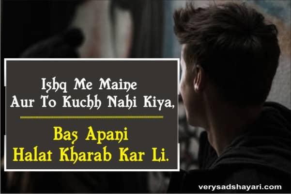 Bas-Apani-Halat-Kharab-Kar-Li