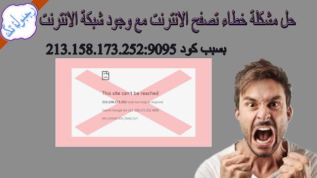 حل مشكلة ( 213.158.173.252 ) وعدم فتح المواقع