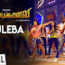 Guleba Song Lyrics - Gulaebaghavali