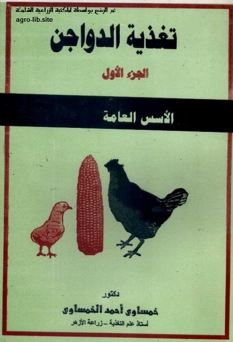 كتاب تغذية النبات