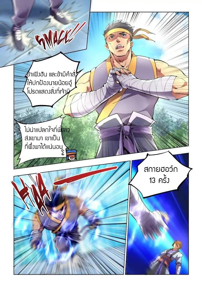 A God s Asension - หน้า 3