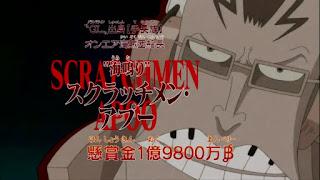 Hellominju.com: ONE PIECEアニメ『最悪の世代:スクラッチメン・アプー』   WORST GENERATION   Hello Anime !