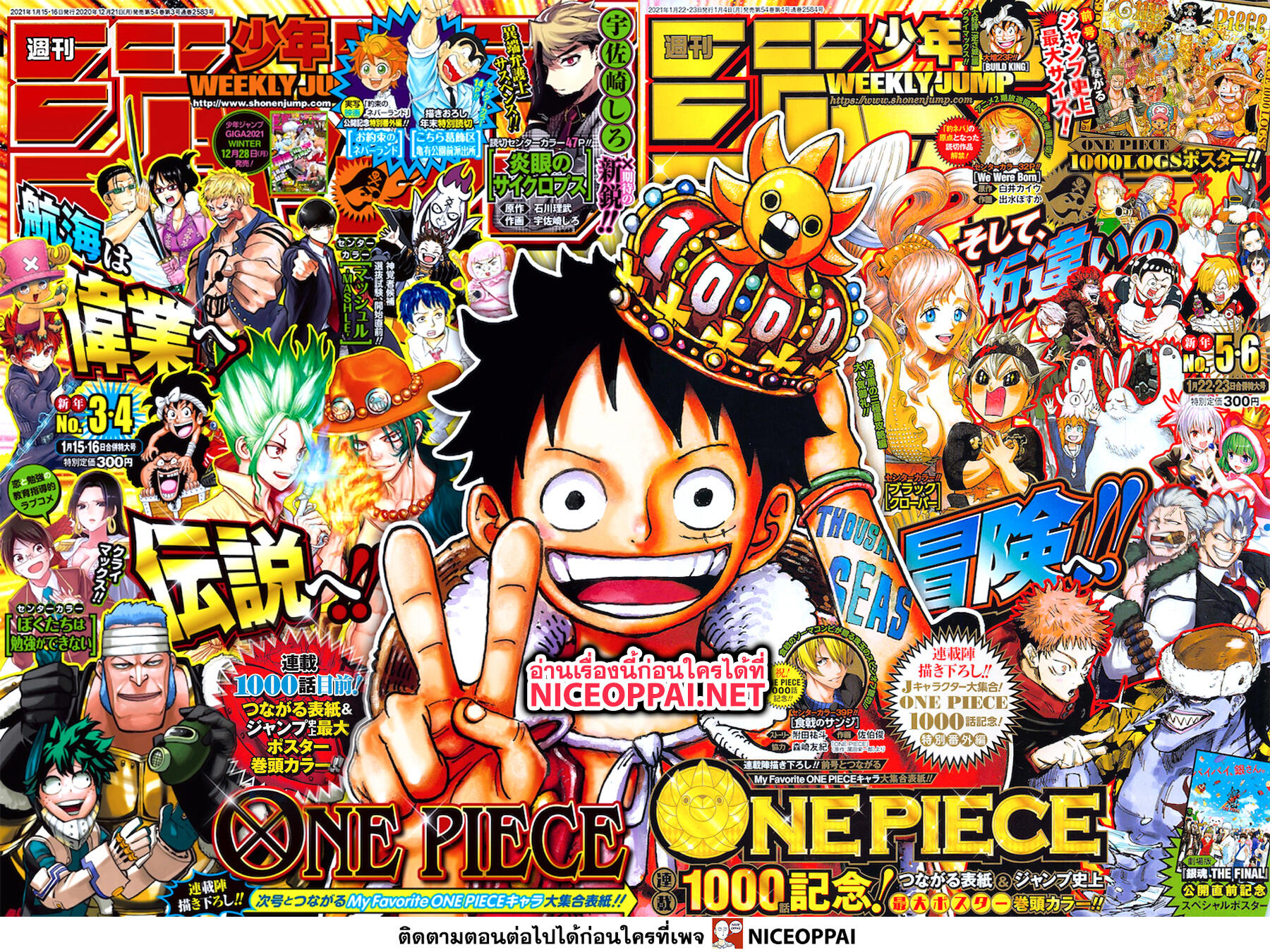 อ่านการ์ตูน One Piece ตอนที่ 1000 หน้าที่ 1