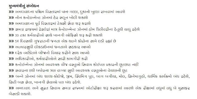 Gujarat Lock Down 4.0 Detail guide Line Declared