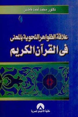 تحميل كتاب علاقة الظواهر النحوية بالمعنى في القرآن الكريم - محمد أحمد خضير