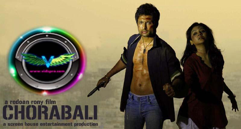 chorabali bangla movie  অনেক দিন পর আবারো গানওয়ালা হাজির গরম গরম কিছু গান নিয়ে!!