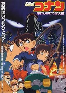 名探偵コナン 劇場版 | 第1作 時計じかんの摩天楼 The Time-Bombed Skyscraper | Detective Conan Movies | Hello Anime !