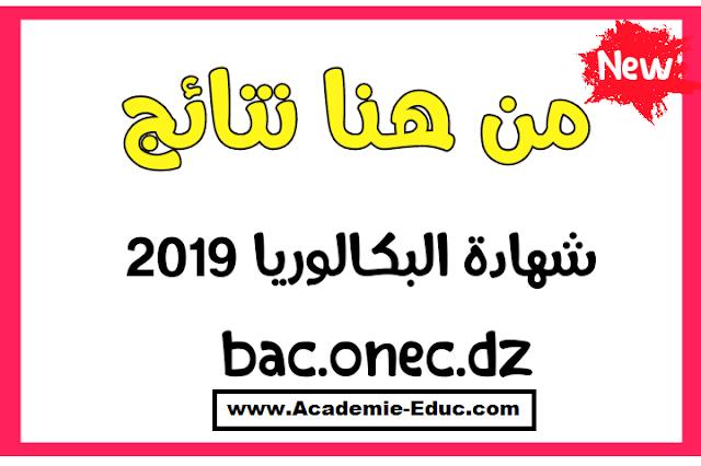 أعلان نتائج البكالوريا يوم الخميس 18 جويلية 2019