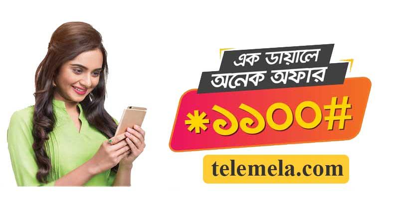 Banglalink Minute Offer 2020