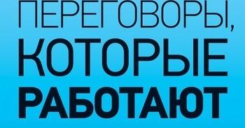 СТЮАРТ ДАЙМОНД ПЕРЕГОВОРЫ КОТОРЫЕ РАБОТАЮТ СКАЧАТЬ БЕСПЛАТНО
