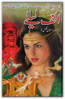 alif-laila-hazar-dastan