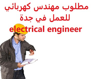 An electrical engineer is required to work in Jeddah  To work for a security and safety company in Jeddah  Opening hours: Full time - from Sunday to Thursday  Education: Bachelor degree in Electrical Engineering  Experience: Previous experience working in the field He must have a license from the Saudi Council of Engineers  Salary: 4000 riyals