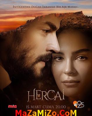 مسلسل زهرة الثالوث Hercai