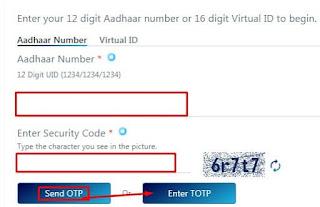 आधार कार्ड बैंक से लिंक है या नहीं  ये कैसे देखे www.indiajobalert.net