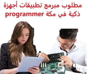 وظائف السعودية مطلوب مبرمج تطبيقات أجهزة ذكية في مكة programmer