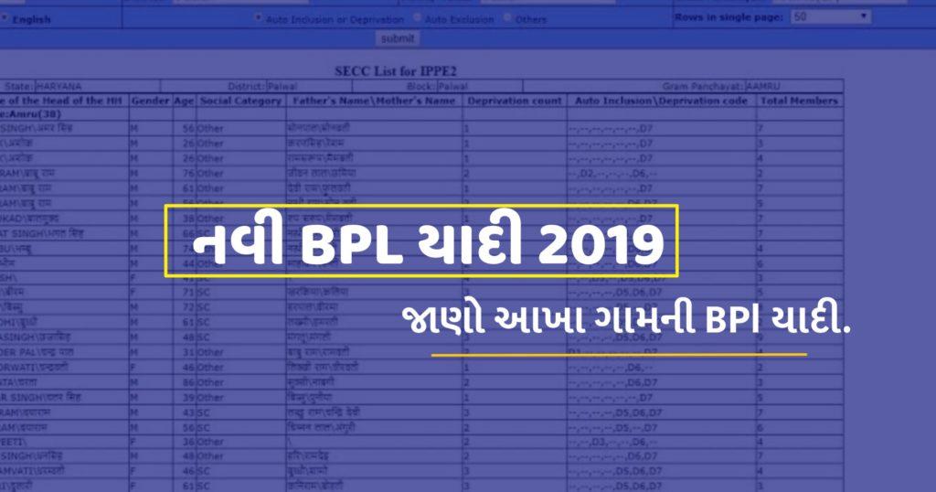 New BPL Yadi Gujarat 2019-20 | MaruOjas In