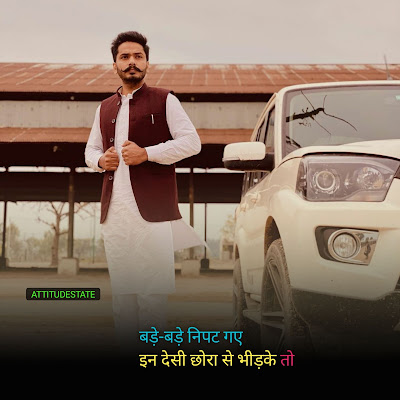 Best desi attitude status in hindi
