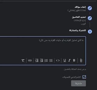 لقطة شاشة لحظة إنشاء سؤال على منتدى أدسنس تظهر بعض خيارات النّشر