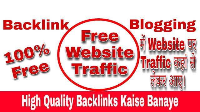 High Quality Backlinks Kaise Banaye