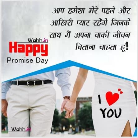 Promise Day Status For Instagram