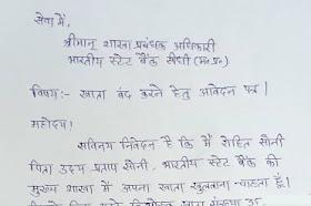 बैंक में खाता बंद करने के लिए एप्लीकेशन कैसे लिखे   Bank account band karne ki application in hindi
