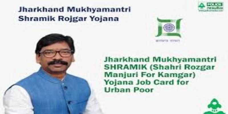 झारखण्ड मुख्यमंत्री श्रमिक रोजगार योजना: ऑनलाइन आवेदन, Shramik Rojgar रजिस्ट्रेशन, msy.jharkhand.gov.in