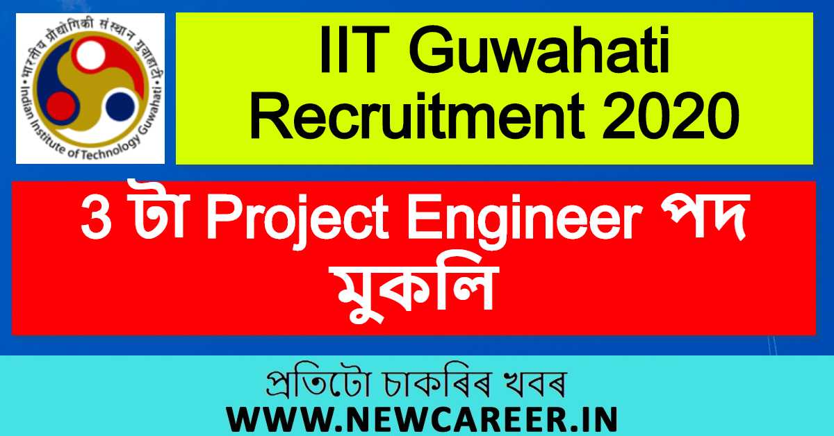 IIT Guwahati Recruitment 2020 : Apply For 3 Project Engineer Vacancy