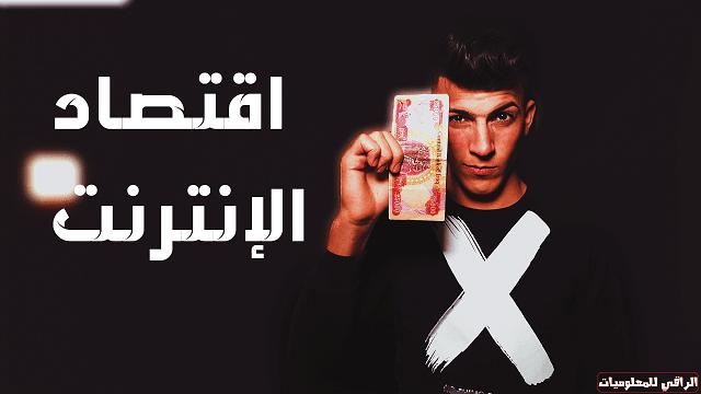 """محمد ستار - Mohamed sattar"""": ما هي علاقة الإنترنت بالاقتصاد؟"""