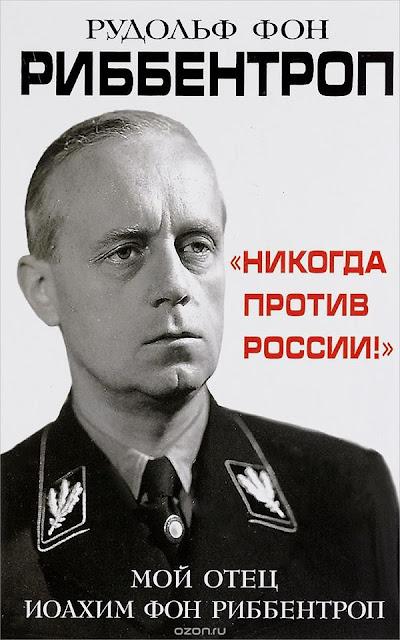 Рудольф Риббентроп