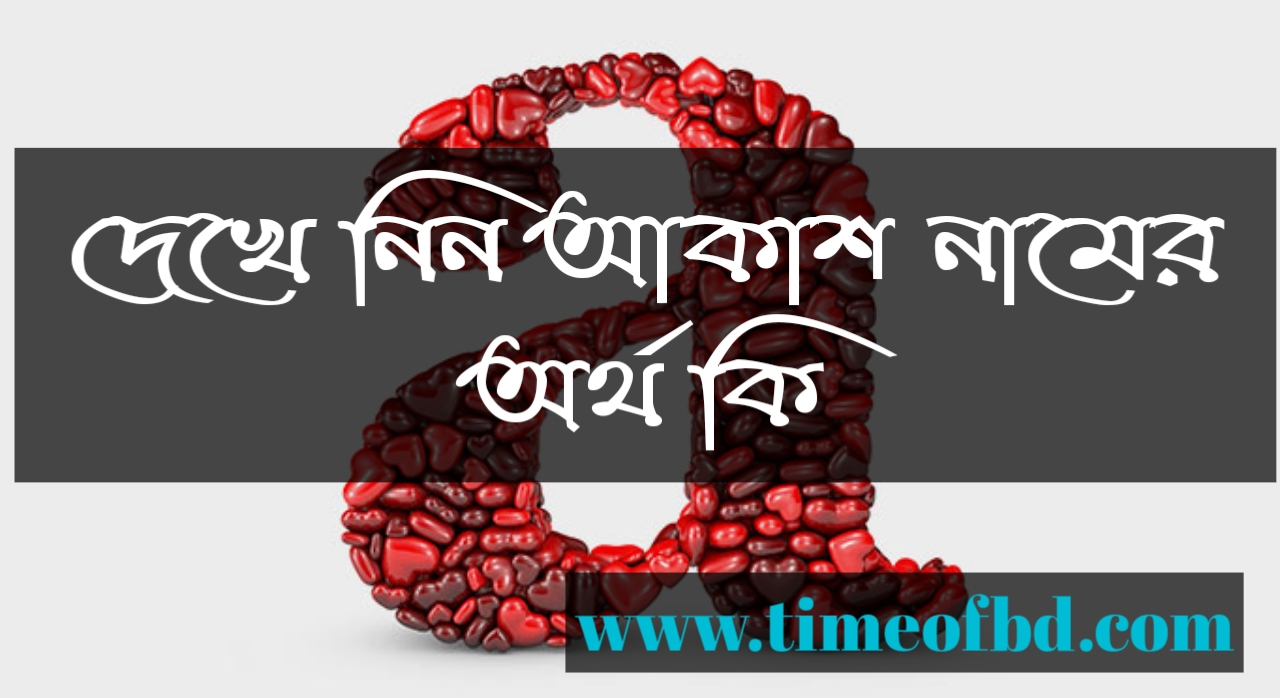 akash name meaning in Bengali, আকাশ নামের অর্থ কি, আকাশ নামের বাংলা অর্থ কি, আকাশ নামের ইসলামিক অর্থ কি,
