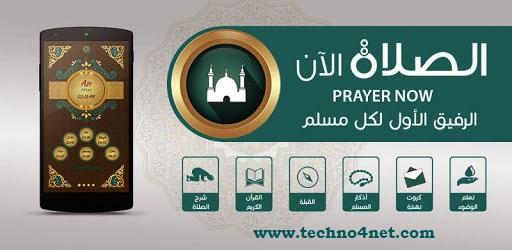 تحميل تطبيق Prayer Now Premium