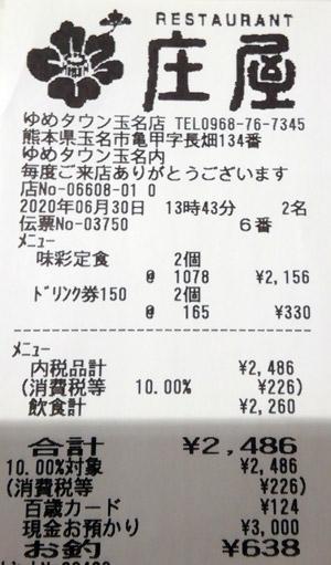 庄屋 ゆめタウン玉名店 2020/6/30 飲食のレシート