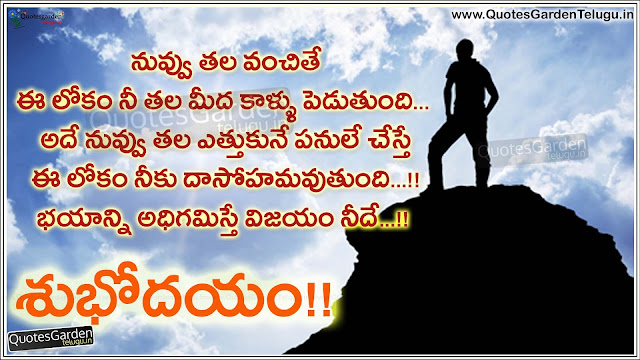 Best telugu shubhodayam status messages