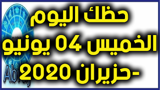 حظك اليوم الخميس 04 يونيو-حزيران 2020