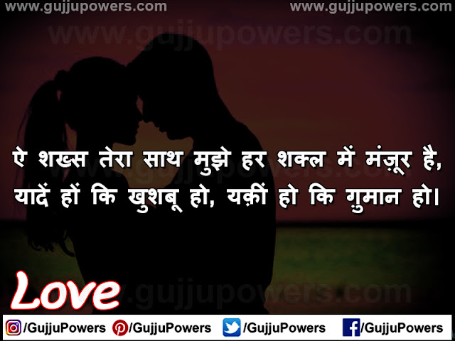 love shayari image ke sath hindi me