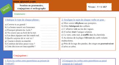 أنشطة داعم في مادة اللغة الفرنسية للسنة الخامسة ابتدائي