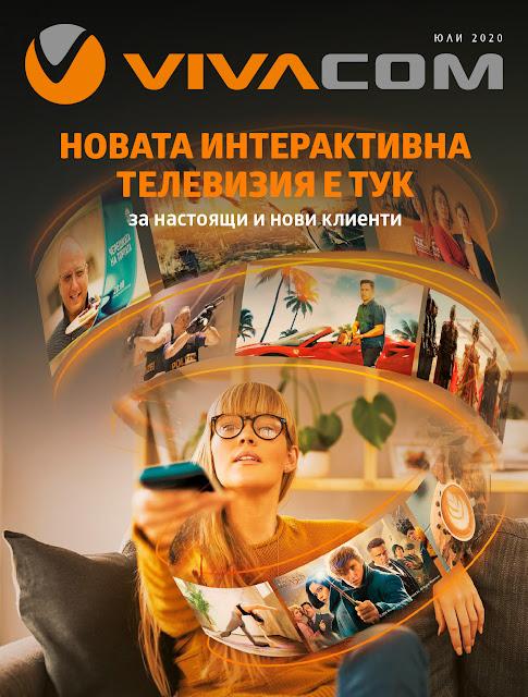 VIVACOM брошура - каталог ЮЛИ 2020