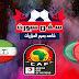 موعدنا مع  مباراة الكاميرون وغينيا بيساو بتاريخ 25/06/2019 بطولة كأس الأمم الأفريقية